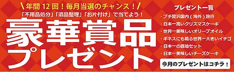 徳島(名古屋)片付け110番「豪華賞品プレゼント」
