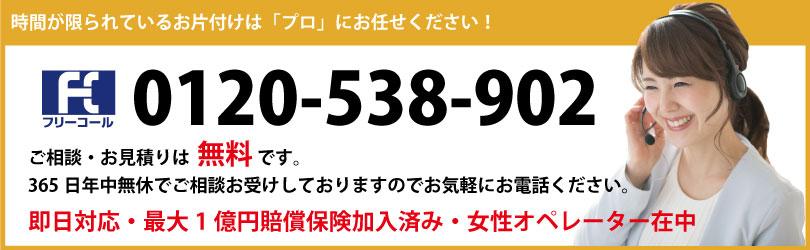 徳島片付け110番へのお問い合わせはこちら