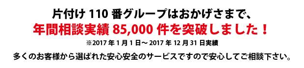 徳島片付け110番は、グループトータル年間相談実績70000件を突破しました!多くのお客様から選ばれた安心安全のサービスですので安心してご相談下さい。