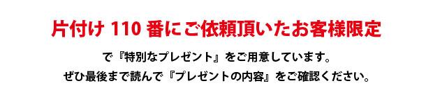徳島片付け110番にご依頼頂いたお客様限定で特別なプレゼントをご用意しています。ぜひ最後までお読みください。