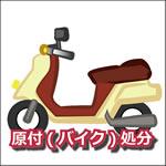 自転車の リサイクル 自転車 徳島県 : 徳島県で不用品回収なら「徳島 ...
