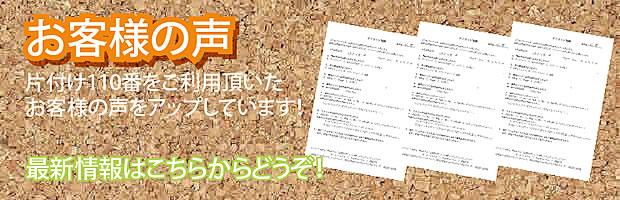 徳島片付け110番 最新お客様の声