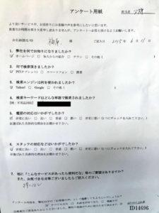 徳島市で5Kの家財道具回収依頼の福原様の声