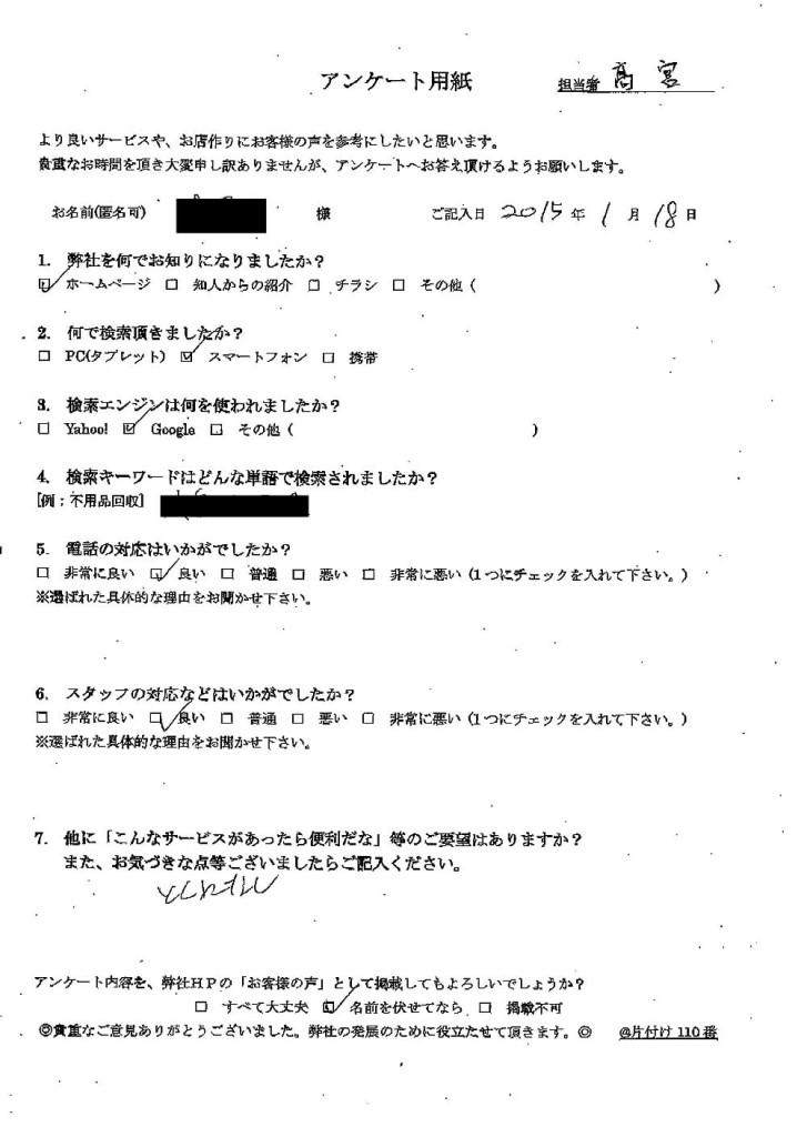 吉野川市にてL字型ソファの回収処分 お客様の声