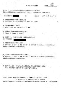小松島市にて引越しに伴う不用品回収処分 お客様の声