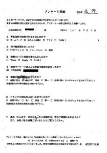 小松島市にて雑誌、衣類などの回収処分 お客様の声