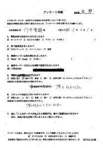 徳島県阿波市にて事務所の粗大ごみの回収処分 お客様の声