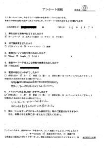 徳島県三好市にて遺品整理 お客様の声