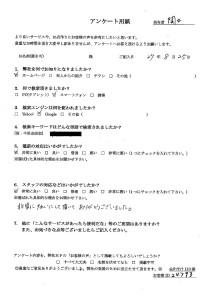 徳島県佐那河内村にて廃品回収 お客様の声