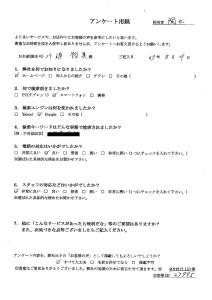 徳島県つるぎ町にて粗大ごみの回収 お客様の声
