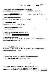 徳島県海陽町にて廃品回収 お客様の声