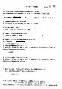 徳島県小松島市にてゴミ屋敷の整理 お客様の声