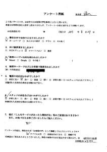 徳島県勝浦町にて粗大ごみの回収 お客様の声
