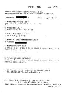徳島県牟岐町にて不用品の回収 お客様の声