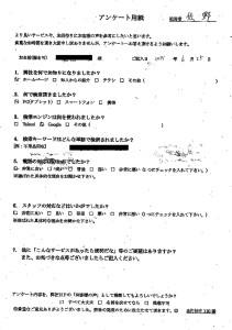 徳島県吉野川市にて粗大ゴミの回収 お客様の声