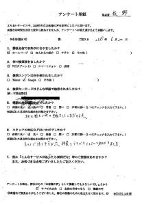 徳島県阿波市にて洗濯機の回収処分 お客様の声
