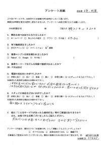 徳島県阿波市にて粗大ごみの回収 お客様の声