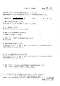 徳島市にて汚部屋の整理 お客様の声
