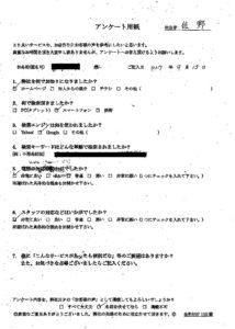徳島県三好市にて粗大ゴミの回収 お客様の声