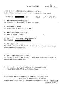 徳島県小松島市にてゴミの回収 お客様の声