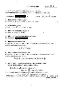 徳島県阿波市にてゴミ屋敷の片付け お客様の声