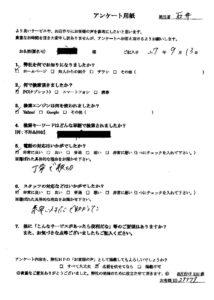 徳島県吉野川市にて廃品回収 お客様の声