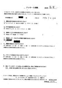 徳島県吉野川市にて不用品の回収 お客様の声