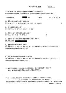 徳島県三好市にてゴミの回収処理 お客様の声