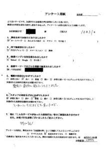 徳島県阿南市にて不用品の回収 お客様の声