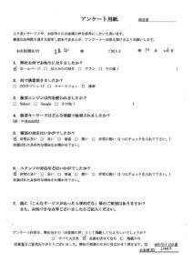 徳島県阿波市にて家電の回収 お客様の声
