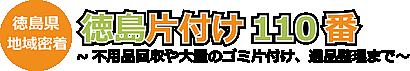徳島県で不用品回収なら「徳島片付け110番」
